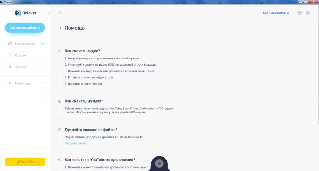 Televzr Помощь