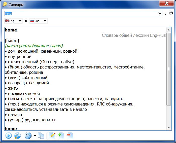 TranslateIt Словарь