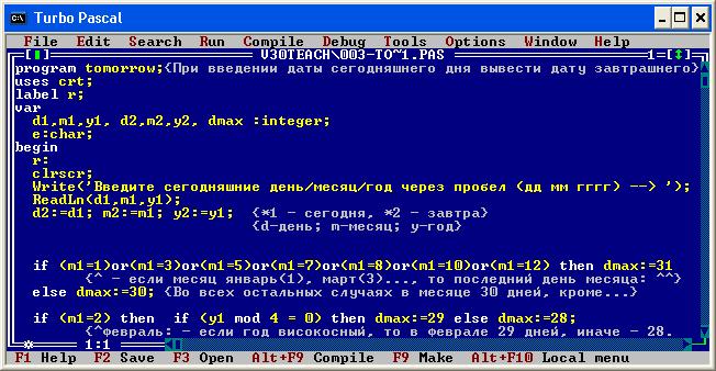 Turbo Pascal Интерфейс