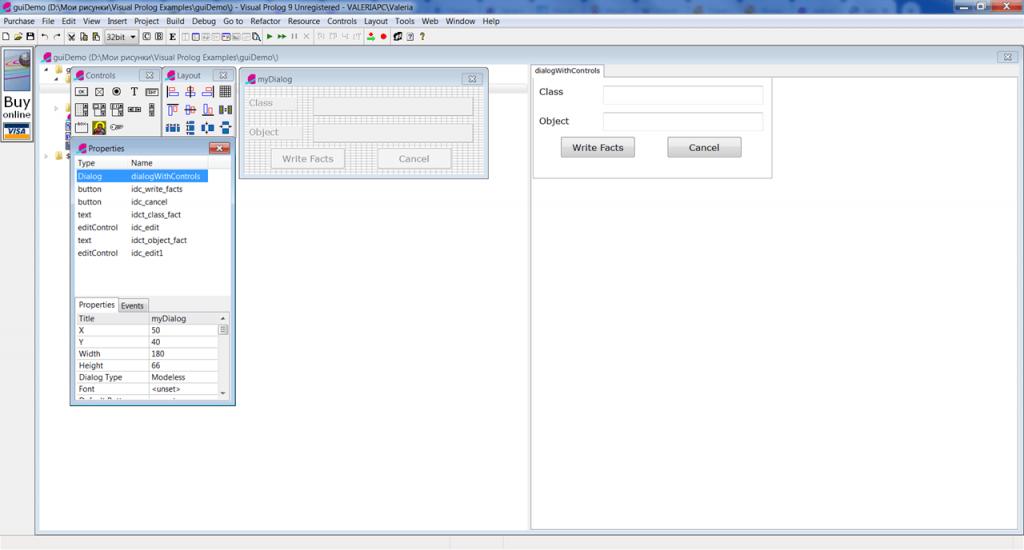 Visual Prolog Интерфейс