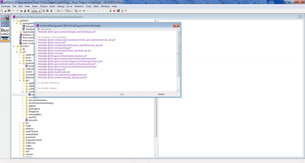 Visual Prolog Код