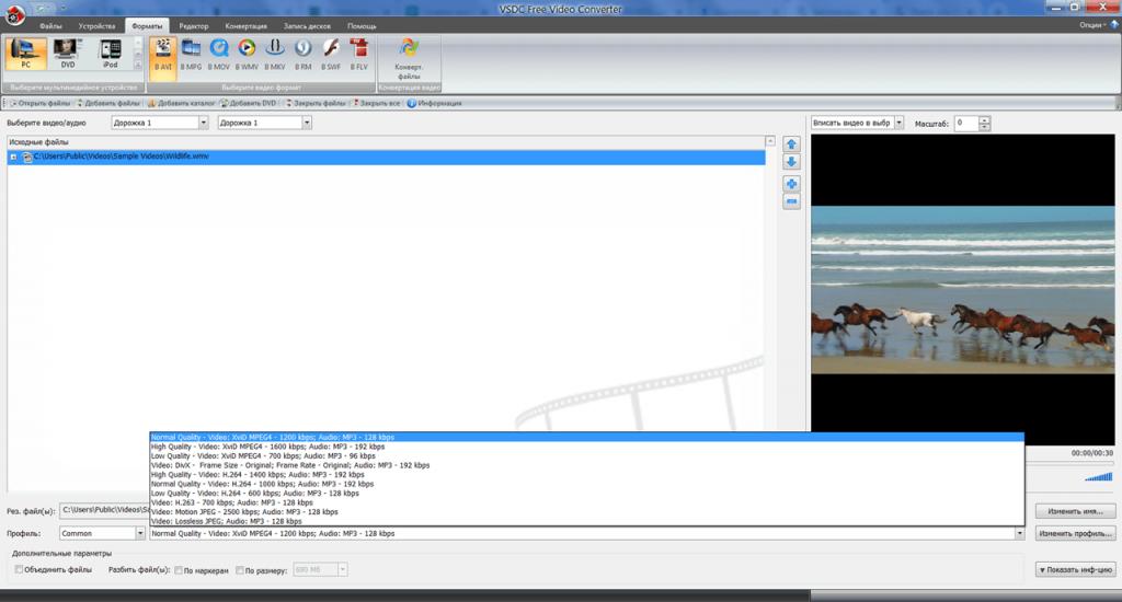 VSDC Video Converter Преобразование