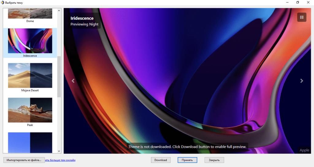 WinDynamicDesktop Темы