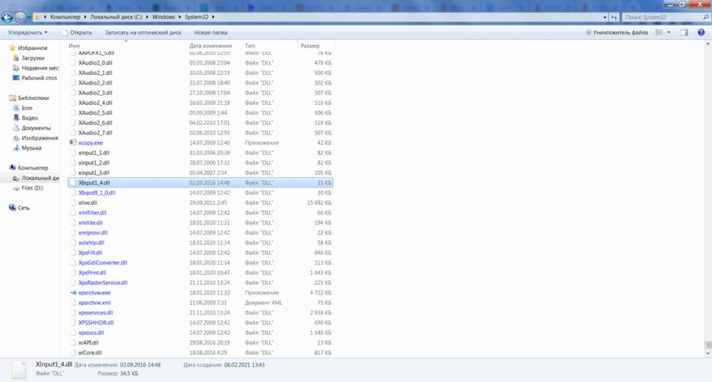 XInput1 4 dll Файл