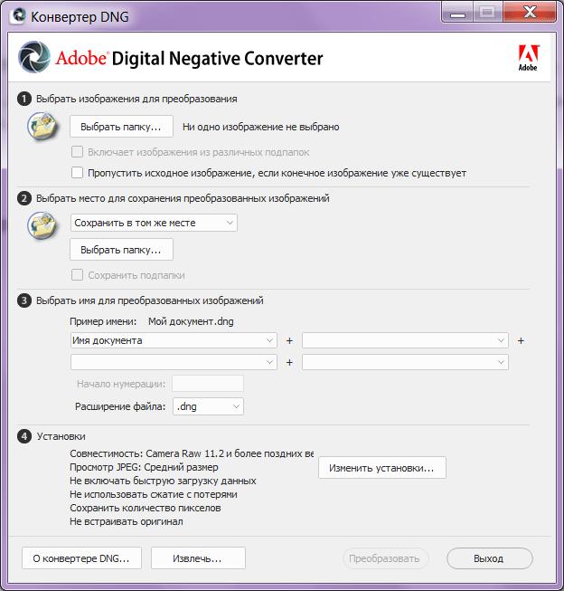 Adobe DNG Converter Преобразование