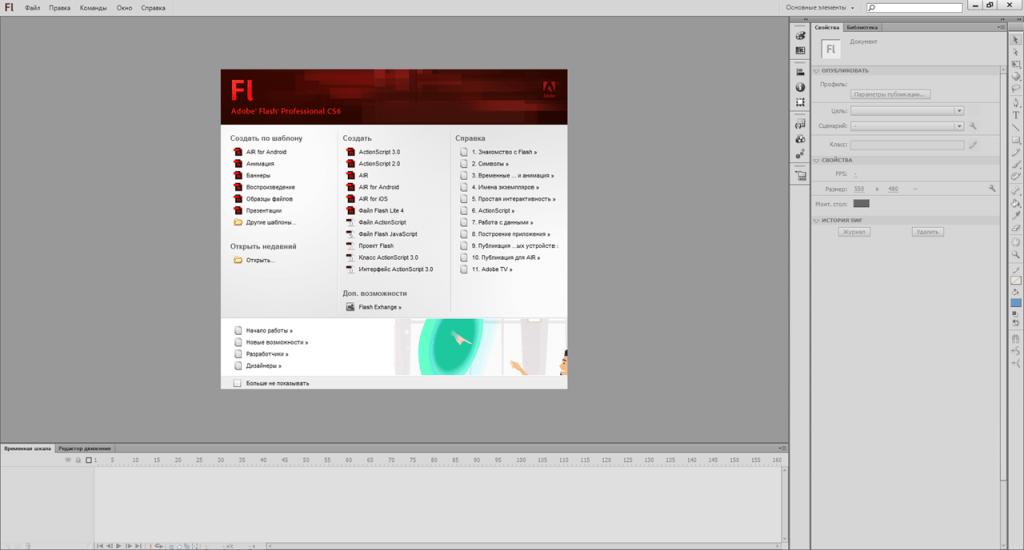 Adobe Flash Professional Главная