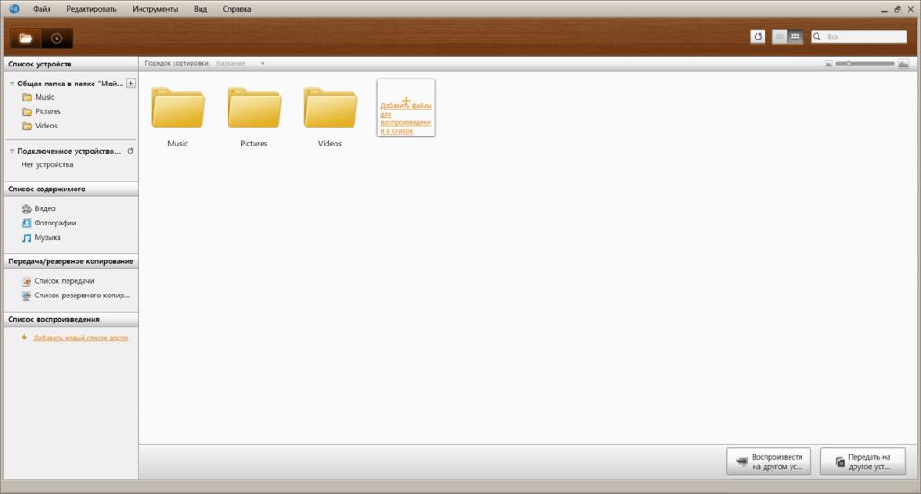 AllShare Файлы