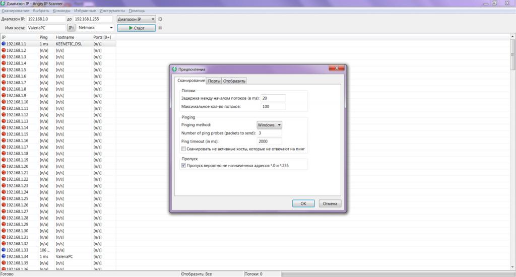 Angry IP Scanner Настройки