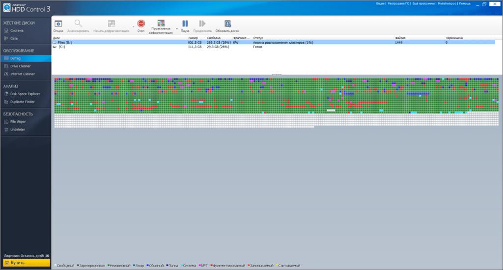 Ashampoo HDD Control Дефрагментация