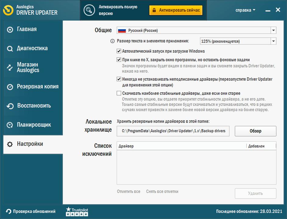 Auslogics Driver Updater Настройки