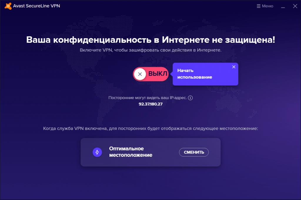 Avast VPN Подключение
