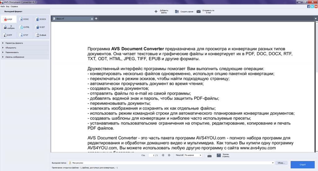 AVS Document Converter Документ