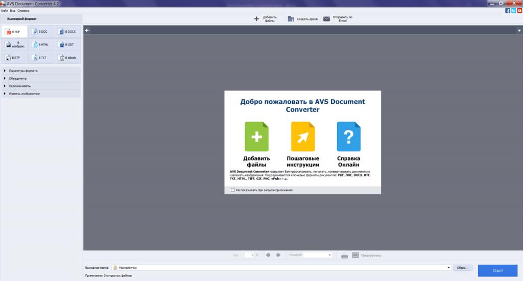 AVS Document Converter Главная