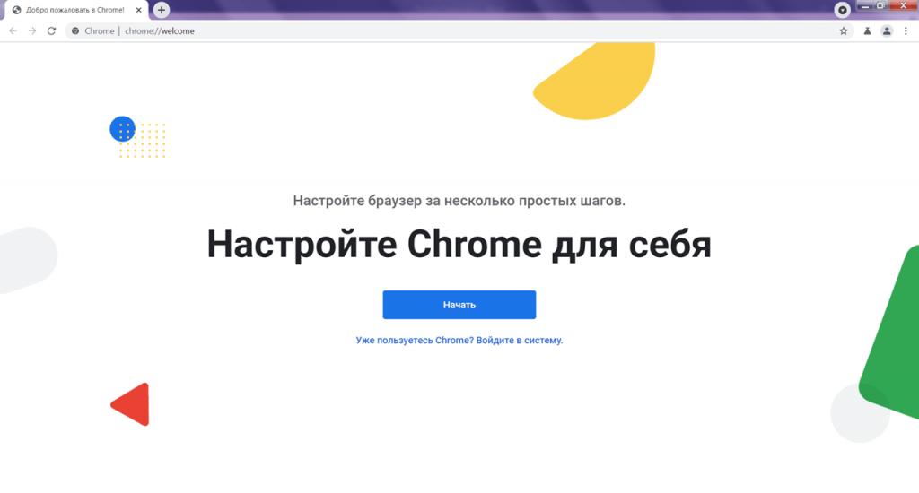 Chrome Canary Главная