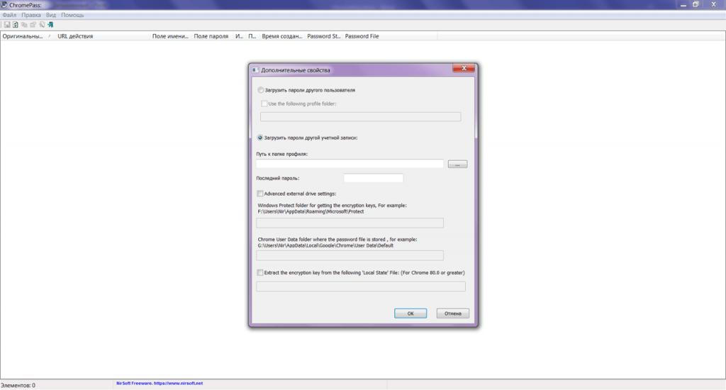 ChromePass Профиль