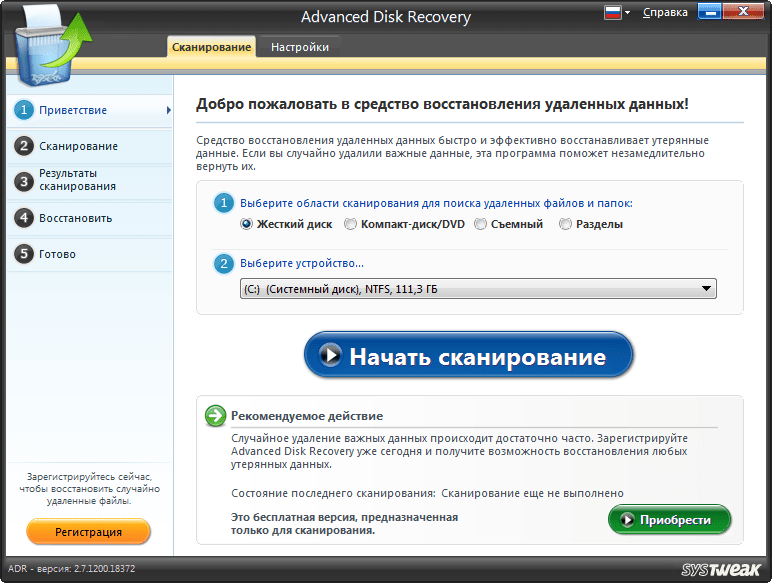 Disk Recovery Главная