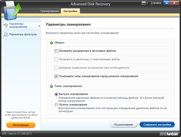 Disk Recovery Настройки