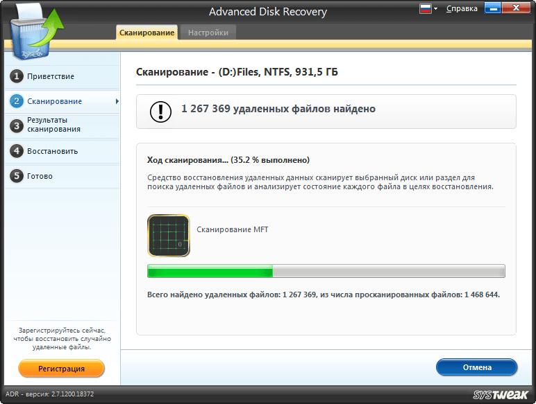 Disk Recovery Сканирование