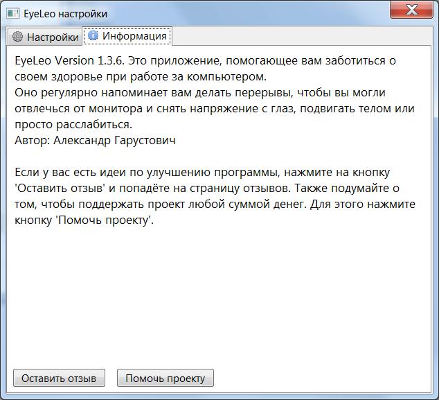 EyeLeo Информация