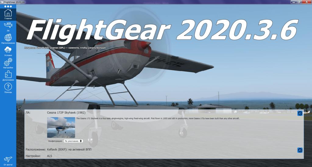 FlightGear Меню