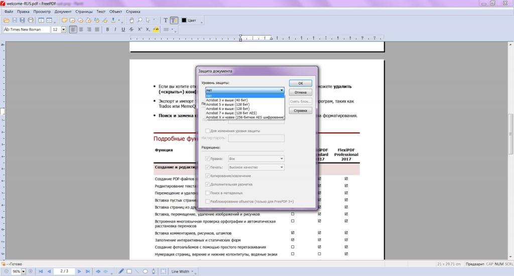 Free PDF Защита