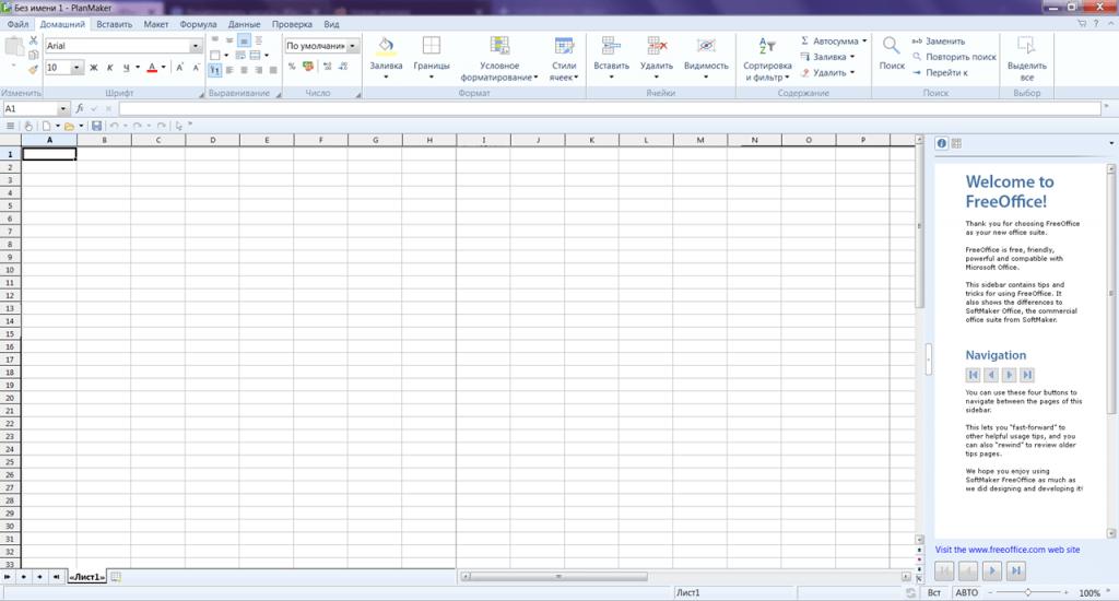 FreeOffice Таблица