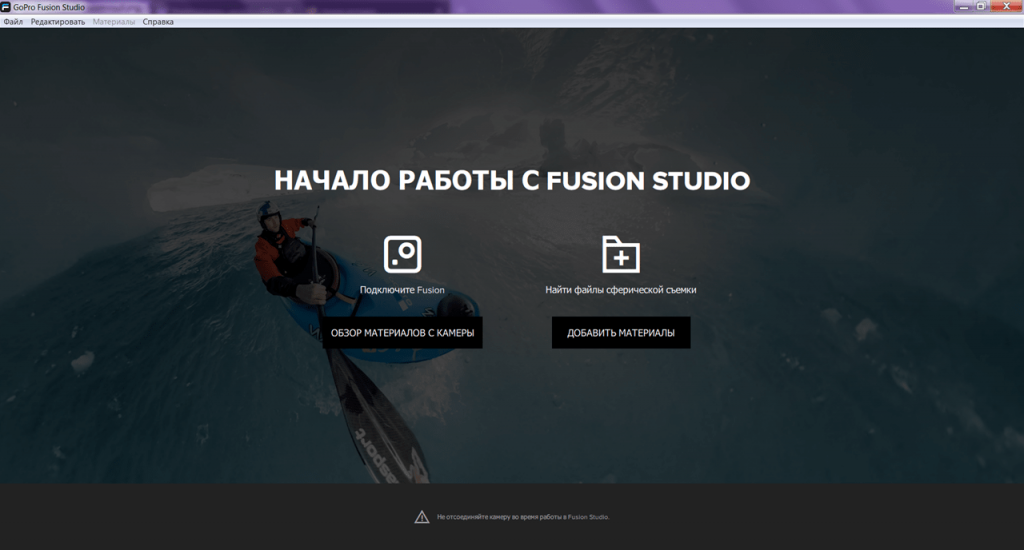 Fusion Studio Начало работы