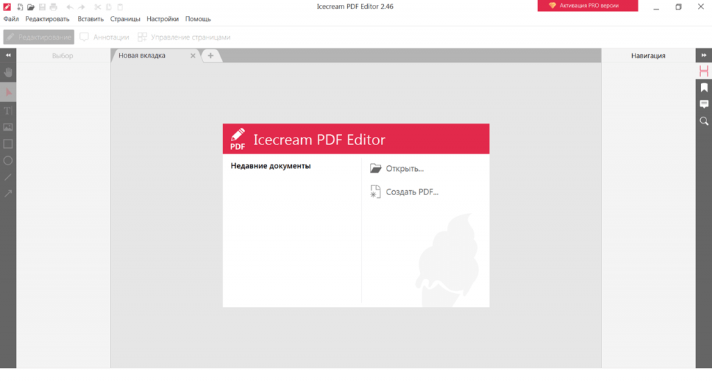 Icecream PDF Editor Главная