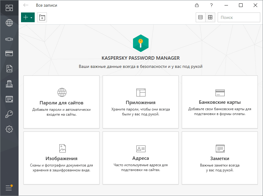 Kaspersky Password Manager Меню
