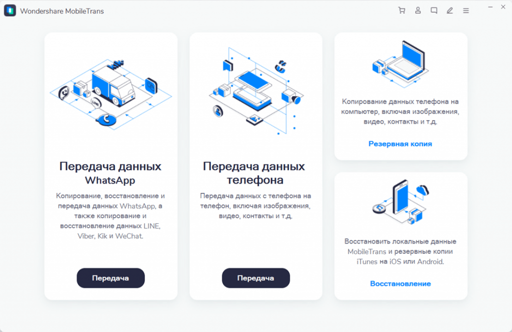 MobileTrans Главная