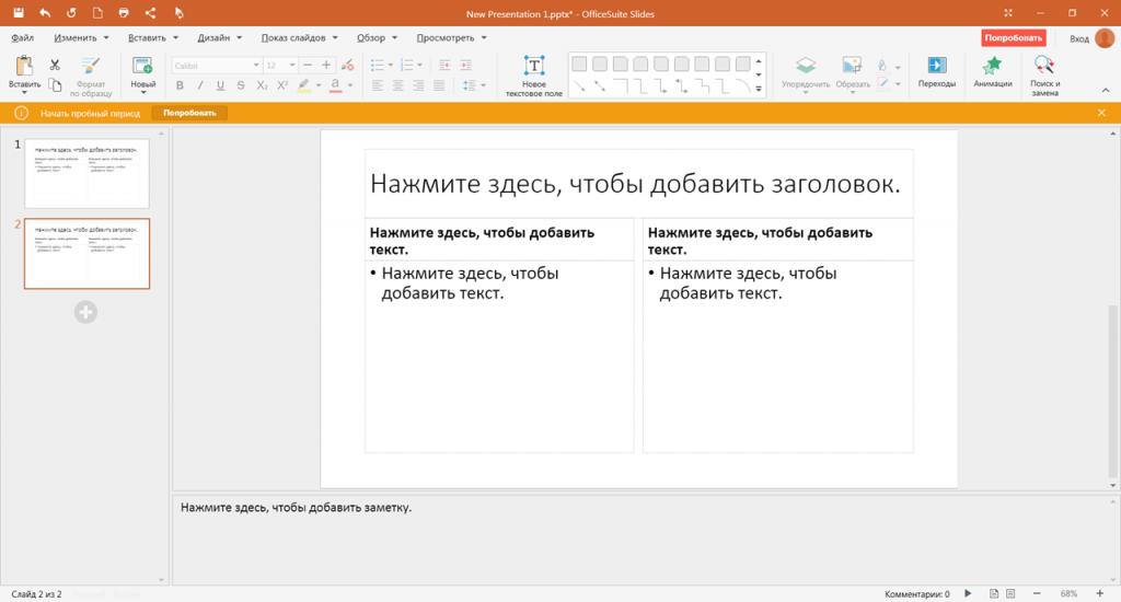 OfficeSuite Презентация