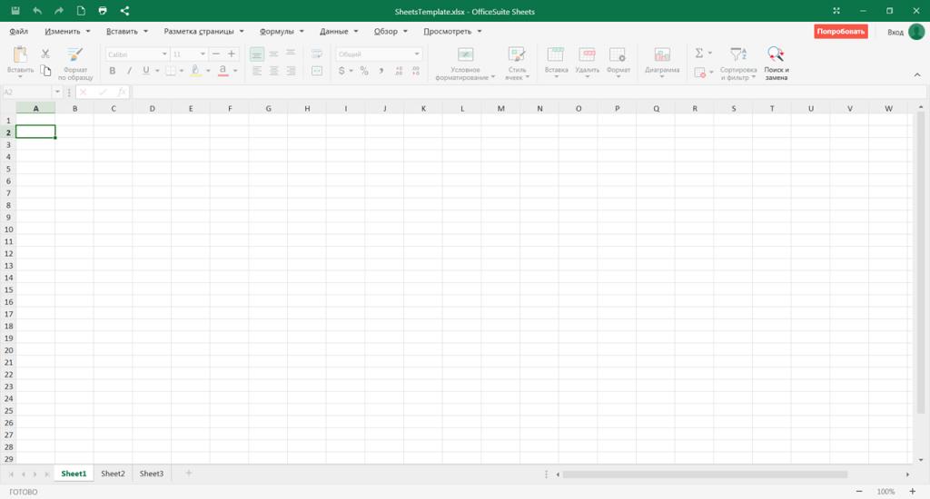 OfficeSuite Таблица