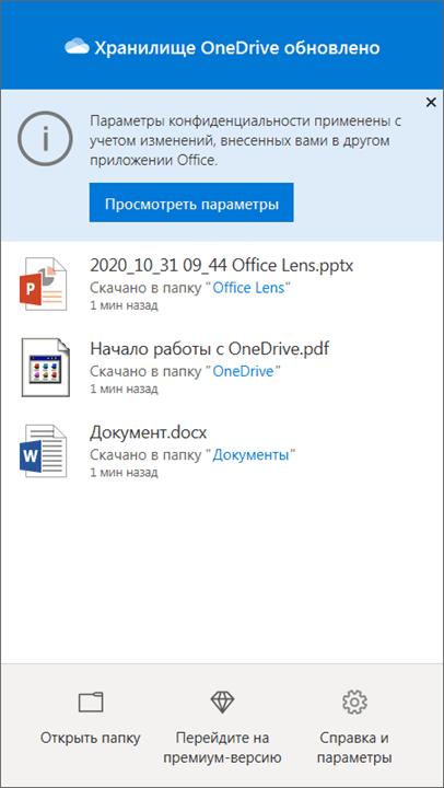 OneDrive Хранилище