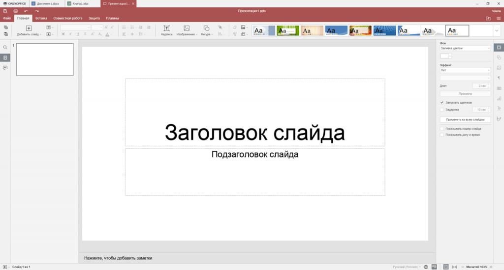 OnlyOffice Презентация