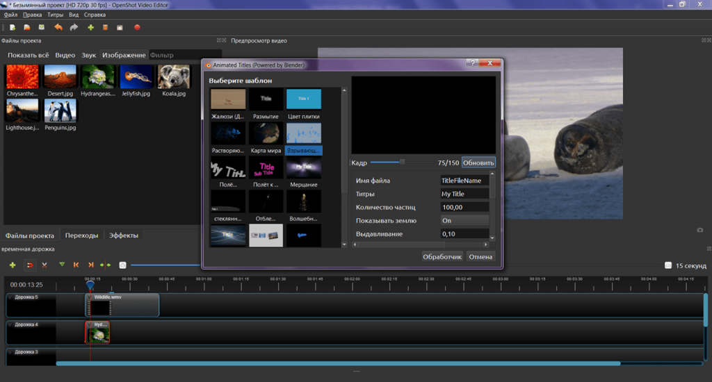 OpenShot Video Editor Титры