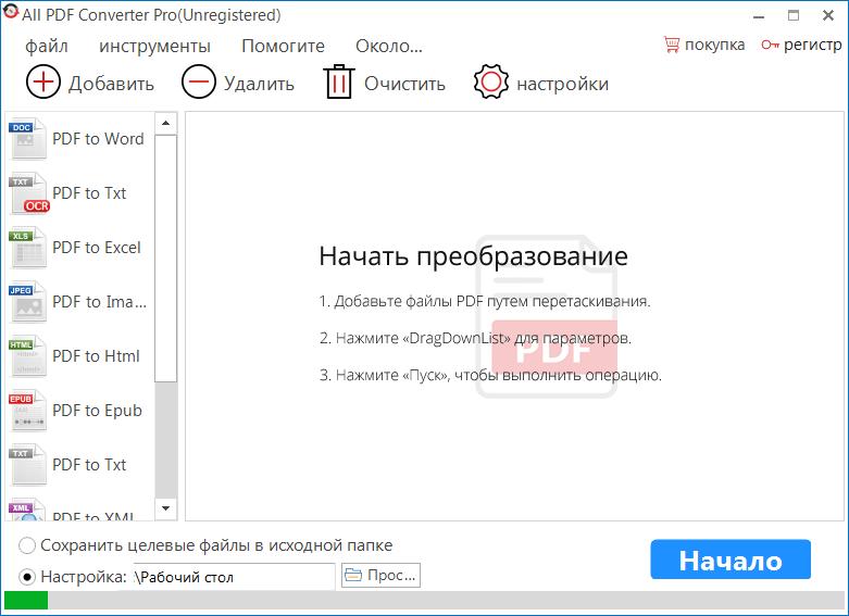 PDF Converter Главная