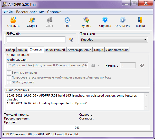PDF Password Recovery Словарь