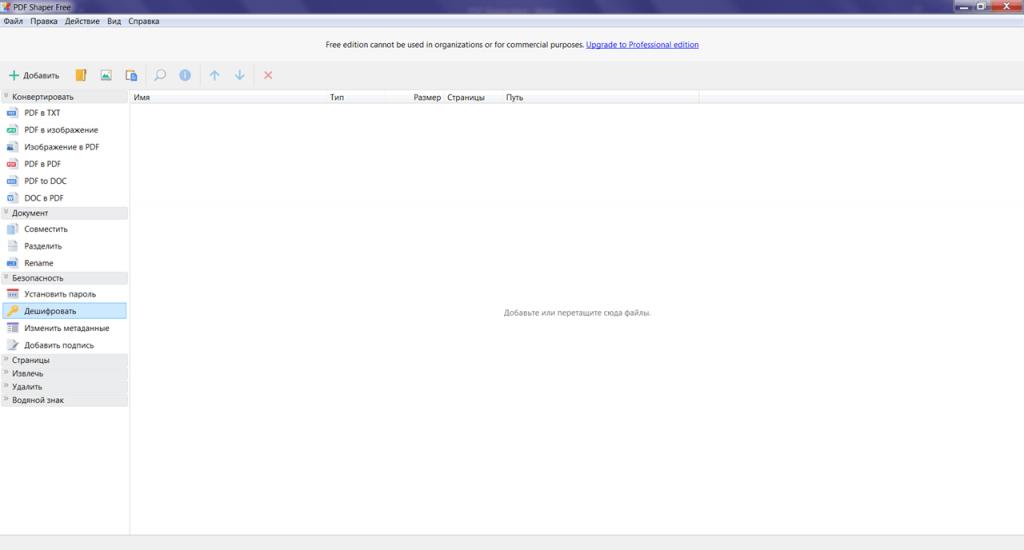PDF Shaper Инструменты