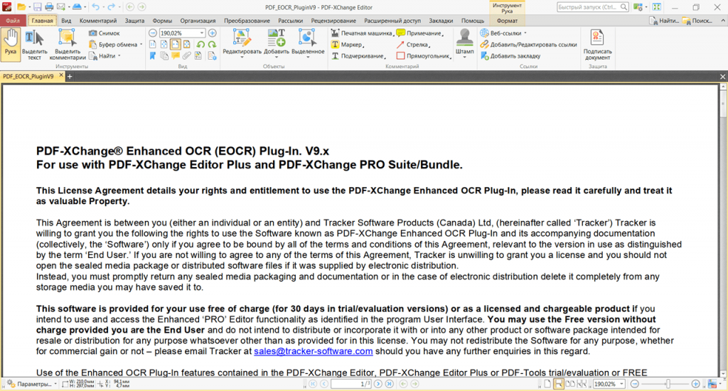 PDF XChange Editor Документ