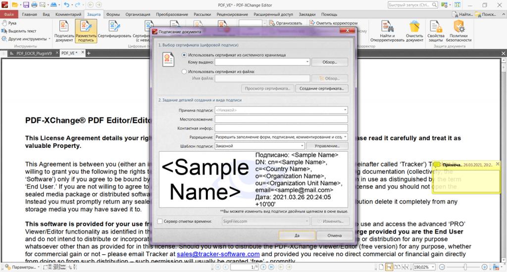 PDF XChange Editor Подпись