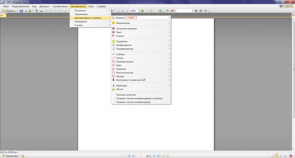 PDF XChange Viewer Инструменты