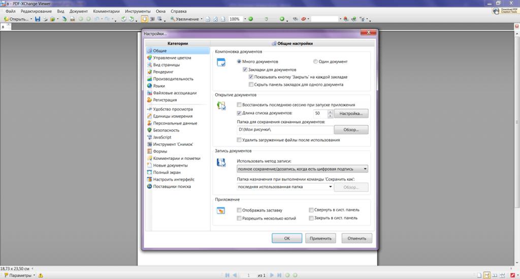 PDF XChange Viewer Настройки