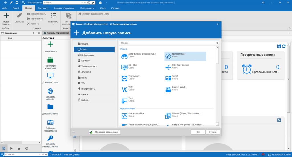 Remote Desktop Manager Новая запись