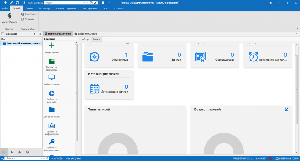 Remote Desktop Manager Панель управления