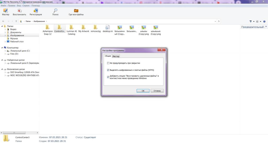 RS File Recovery Настройки