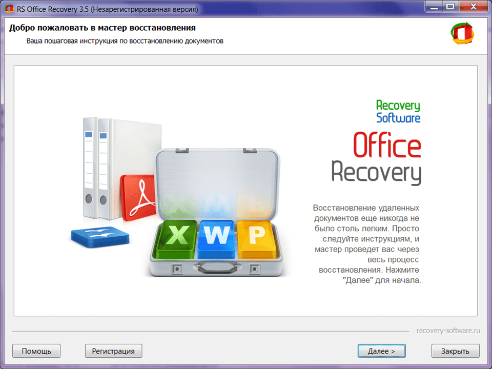 RS Office Recovery Мастер