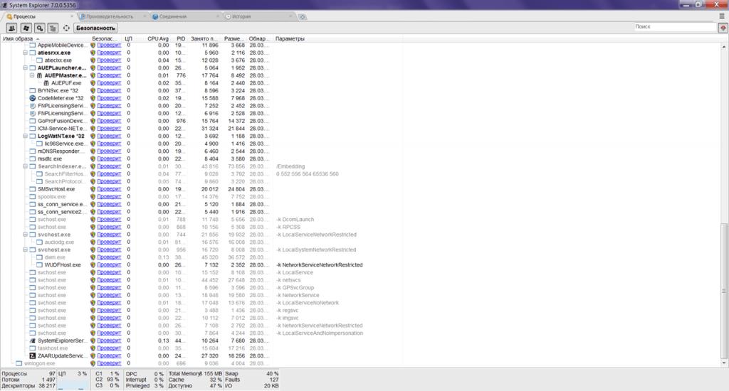 System Explorer Процессы