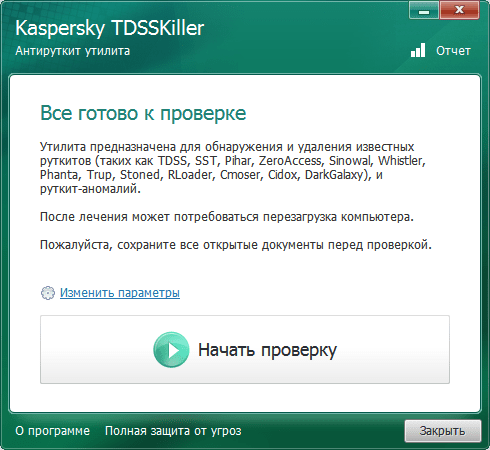 TDSSKiller Начало