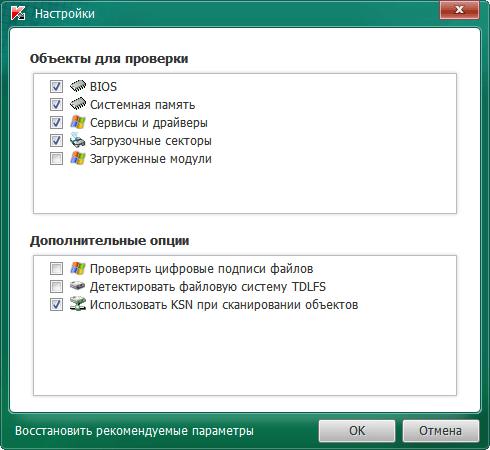TDSSKiller Настройки