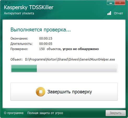 TDSSKiller Проверка